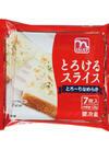 とろけるスライスチーズ 150円(税抜)