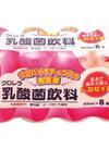 乳酸菌飲料 96円(税抜)