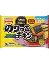 のりっこチキン 138円(税抜)
