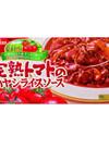 完熟トマトのハヤシライスソース 188円(税抜)