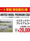 コート早割 20000円引