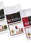 レギュラーコーヒー各種 328円(税抜)