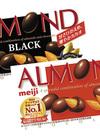 アーモンドチョコレート各種 158円(税抜)