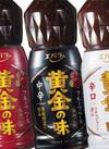 黄金の味各種 298円(税抜)