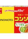 コンソメ 199円(税抜)