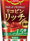 リコピンリッチトマトケチャップ 10ポイントプレゼント