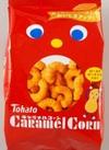 キャラメルコーン 68円(税抜)