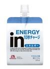 inゼリー エネルギー 150円(税込)