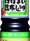 昆布しょうゆ 278円(税抜)