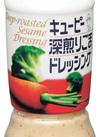 深煎りごまドレッシング 358円(税抜)