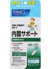 ファンケル内脂サポート15日 1,890円(税抜)