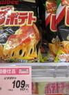 ピザポテト 109円(税抜)