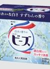 ニュービーズ 168円(税抜)