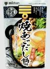 〆まで美味しい焼あごだし鍋つゆ ストレート 258円(税抜)