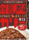 銀座カリー辛口 169円(税抜)