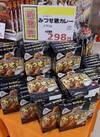 みつせ鶏カレー 298円(税抜)