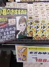 きざみゆず 188円(税抜)