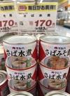 マルハニチロさばみそ煮/水煮 170円