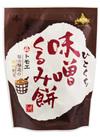 ひとくち味噌くるみ餅 278円