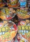 醤油ラーメン 98円(税抜)