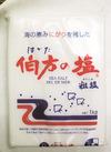 伯方の塩 258円(税込)