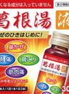 ラベリン葛根湯内服液 478円(税抜)