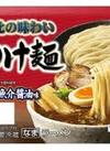 北の味わい つけ麺 あっさり魚介醤油味 128円(税抜)