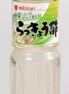 らっきょう酢 248円(税抜)
