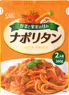CGC ナポリタン 88円(税抜)