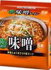 CGC 味噌ラーメン 168円(税抜)