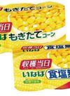 もぎたてコーン 239円(税抜)