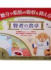 賢者の食卓ダブルサポート 1,570円(税抜)