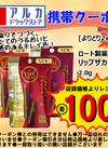 ロート製薬 リップザカラー 2.0g 各種 100円引