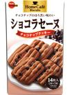 ルフィール・ノワーゼ・ショコラセーヌ・セブーレ  各種 108円(税抜)