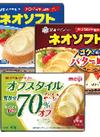 マーガリン各種 300円(税抜)