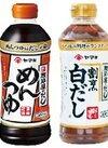めんつゆ・割烹白だし 158円(税抜)