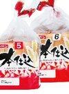 本仕込 5枚・6枚 118円(税抜)
