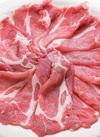 豚肩ロース肉しゃぶしゃぶ用 178円(税抜)