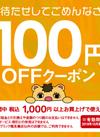 ドラッグミック鶴見橋薬店「お詫びクーポン」 100円引