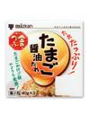 金のつぶ たれたっぷりたまご醤油たれ 70円(税込)