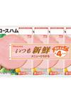 いつも新鮮ロースハム 222円(税抜)