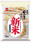 新米 黒豆せんべい 138円(税抜)
