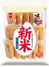 新米 味しらべ 138円(税抜)