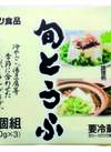 旬豆腐 78円(税抜)