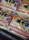 マルちゃん3食焼きそば 118円(税抜)