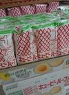 キューピーハーフ 158円(税抜)