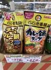 COCO壱番屋カレー鍋スープ 278円