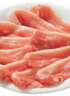 豚モモ肉しゃぶしゃぶ用 118円(税抜)