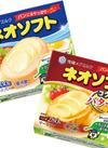 ●ネオソフト300g●ネオソフトコクのあるバター風味280g 165円(税抜)
