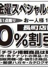 どれでも1点のみ(チラシ品・他一部の商品除く) 20%引